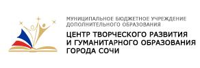 МБУ ДО Центр творческого развития и гуманитарного образования г. Сочи